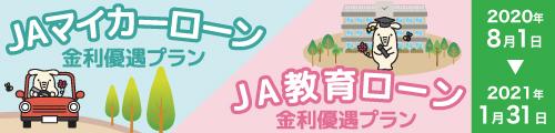 JAマイカーローン・JA教育ローン金利優遇プラン