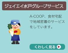 JA水戸グループサービス