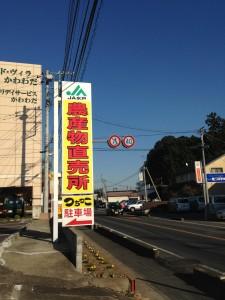 岩間街道沿い、この看板が目印です。駐車場もたっぷり。