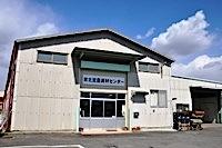 常北営農資材センター
