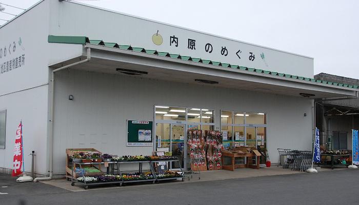 内原のめぐみ(内原地区農産物直売部所)