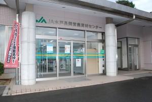長岡営農資材センター