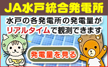 JA水戸統合発電所