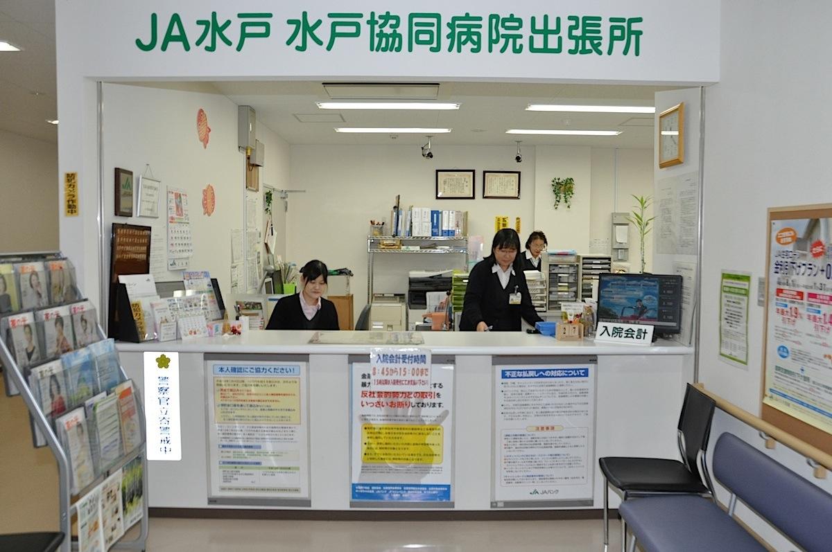 水戸協同病院出張所 水戸協同病院出張所 コメントを残す コメントをキャンセル  JA水戸ホームペ