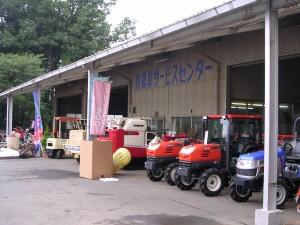水戸農機センター