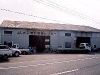 水戸農機常北センター