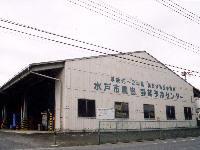水戸野菜予冷センター