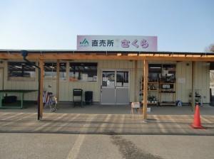 茨城地区農産物直売所「さくら」