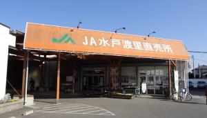 渡里地区農産物直売所