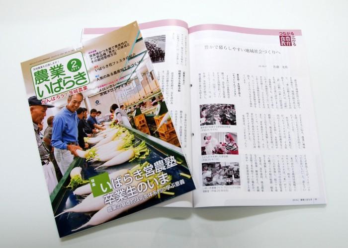 農業いばらき2014年2月号