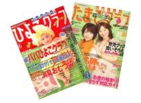 市販の「出産・育児に役立つ雑誌」を5ヶ月間毎月プレゼント!