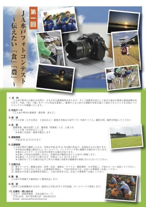 photo-contest2014