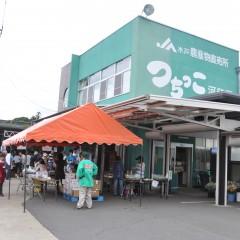 上中妻地区農産物直売所「つちっこ河和田」