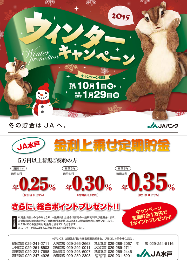 JA水戸ウィンターキャンペーン