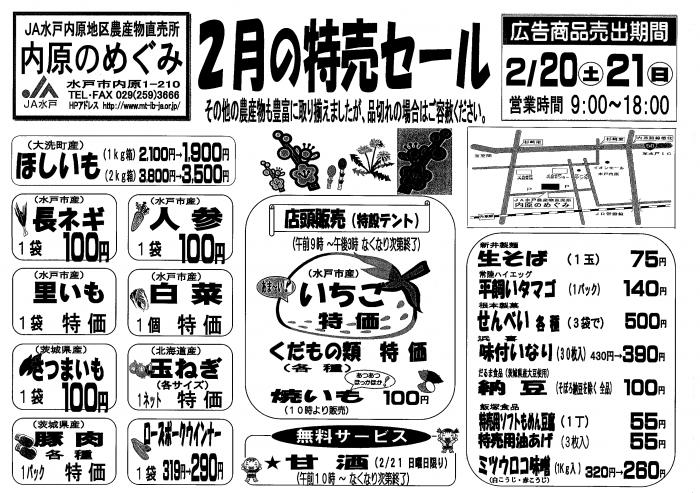 内原のめぐみセール2016-02-20・21