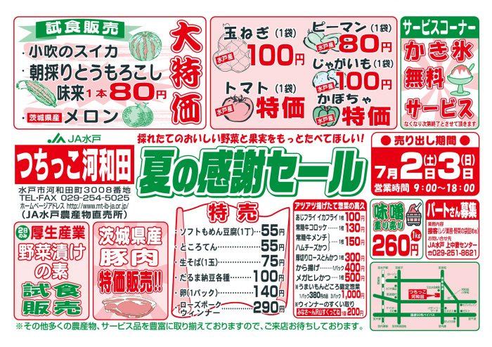 つちっこ河和田1606_(2)-001