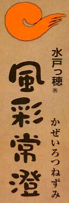 風彩常澄ロゴ仮