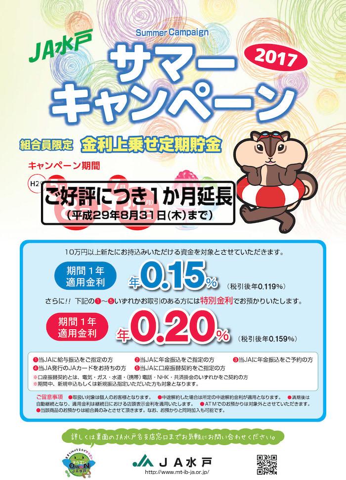 JA水戸 サマーキャンペーン2017