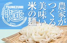 TSUNEZUMI麺's